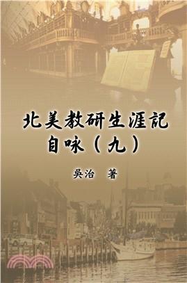 北美教研生涯記自咏(九)