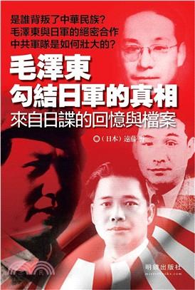 毛澤東勾結日軍的真相:來自日諜的回憶與檔案