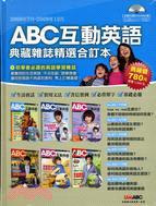 ABC互動英語典藏雜誌精選合訂本2009年7月~12月