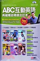 ABC互動英語典藏雜誌精選合訂本2010年7月-2010年12月