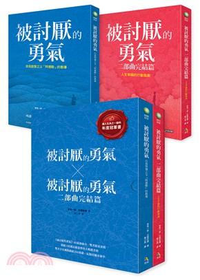 《被討厭的勇氣》40萬冊慶功.雙書限量套裝(共二冊)