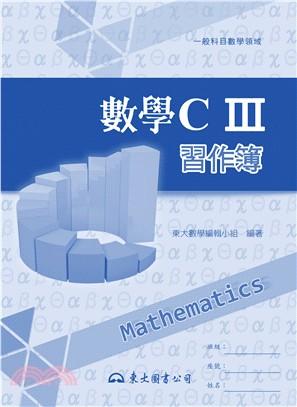 高職數學CⅢ習作簿