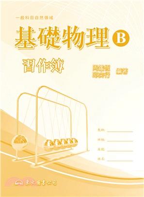 高職基礎物理B習作簿