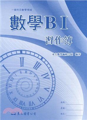高職數學BⅠ習作簿