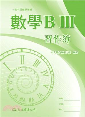 高職數學BⅢ習作簿