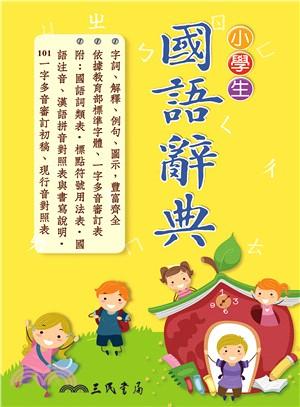 小學生國語辭典(三版三刷修正)