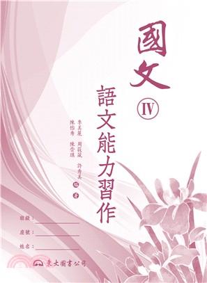 高職國文Ⅳ語文能力習作
