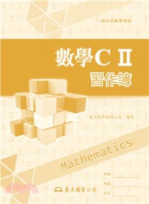 高職數學CⅡ習作簿