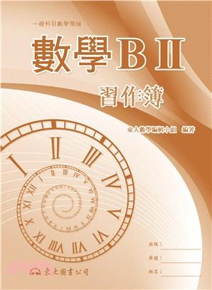 高職數學BⅡ習作簿