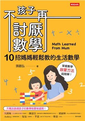 孩子不再討厭數學+孩子不再害怕數學套書(共二冊)