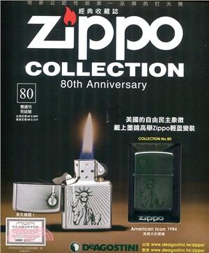 Zippo經典收藏誌
