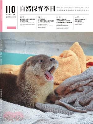 自然保育季刊