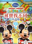 迪士尼尋寶找不同:米奇篇