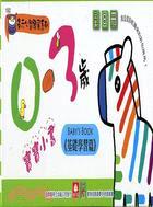 0-3歲寶寶小書:基礎學習篇