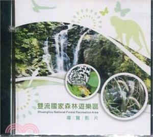 雙流國家森林遊樂區導覽影片 (光碟)