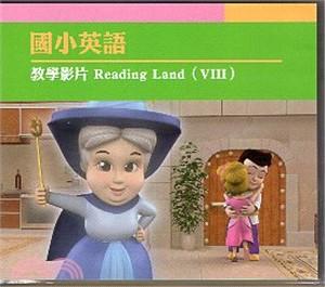 國小英語教學影片 Reading Land(VIII)