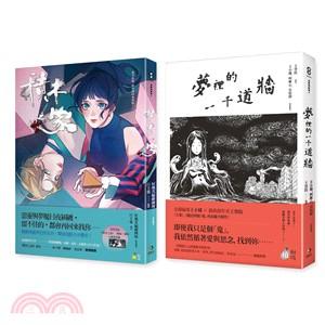 漫畫植劇場【靈異恐怖系列】套書(共二冊)《積木之家》&《夢裡的一千道牆》
