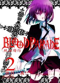 Blood Parade:純血遊行02(完)
