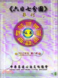 六日七分圖專刊:2012年刊第八期