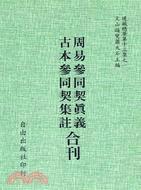 周易參同契真義 古本參同契集註合刊(13-1)