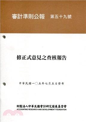 審計準則公報第五十九號:修正式意見之查核報告