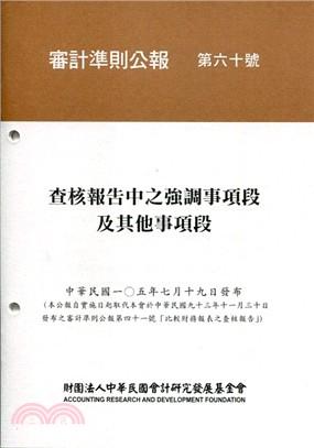 審計準則公報第六十號:查核報告中之強調事項段及其它事項段