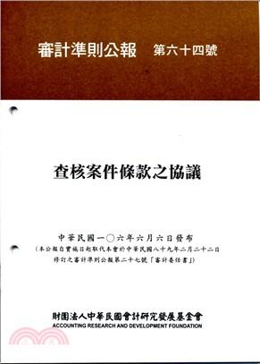 審計準則公報第六十四號:查核案件條款之協議
