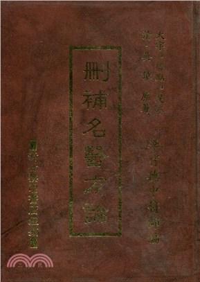 刪補名醫方論-中醫師考試用書
