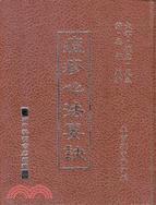 痘疹心法要訣 (24-22)