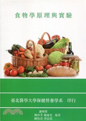 食物學原理與實驗