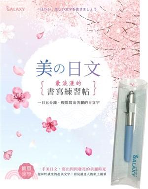 美の日文:最浪漫的書寫練習帖【隨書附贈Galaxy-晴空藍鋼筆】