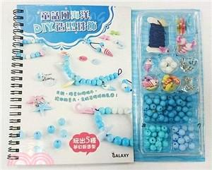 【Galaxy童話風海洋DIY造型珠飾】(附超值編織組:100顆海洋圓珠+23個海洋造型珠+3組耳針+1組圓鍊+彈力線)