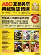 ABC互動英語典藏雜誌精選合訂本2011年7月~2011年12月