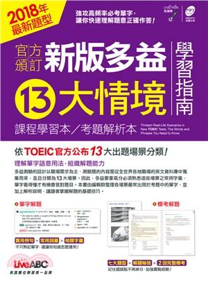 官方頒訂新版多益13大情境學習指南(共二冊)