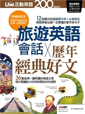Live互動英語200期特刊:旅遊英語會話╳歷年經典好文