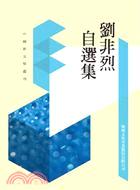 劉非烈選集(POD)