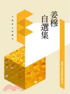 姜穆自選集(POD)
