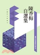 陳香梅自選集(POD)