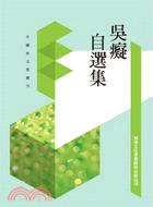 吳痴自選集(POD)