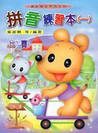 拼音練習本(一)-潛能開發學習系列2