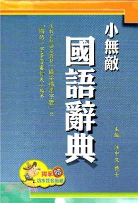 小無敵國語辭典(藍)