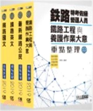 鐵路特考:佐級「養路工程」類科套書(共四冊)
