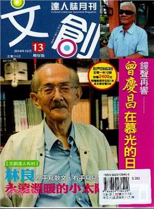文創達人誌雙月刊13:林良永遠溫暖的小太陽