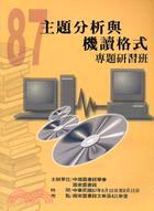 87年主題分析與機讀格式專題研習班