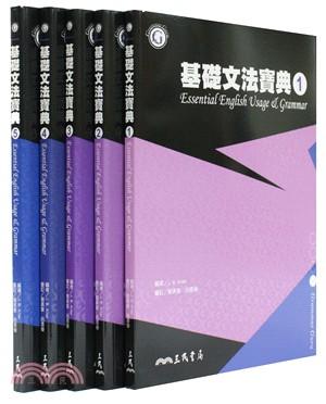 基礎文法寶典套書(共五冊)
