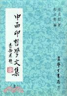 中西印哲學文集(上/下)