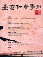 臺灣社會學刊:第四十八期