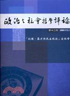 政治與社會哲學評論:抗議暴力與民主政治座談會