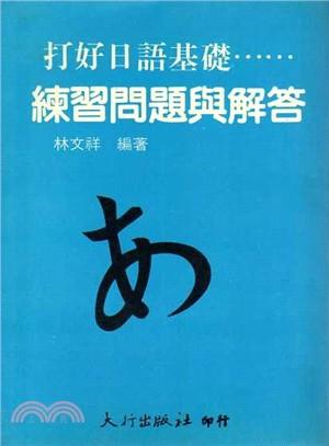 打好日語基礎-練習問題與解答