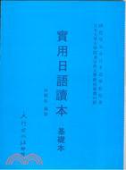 實用日語讀本(基礎本)(普及本)